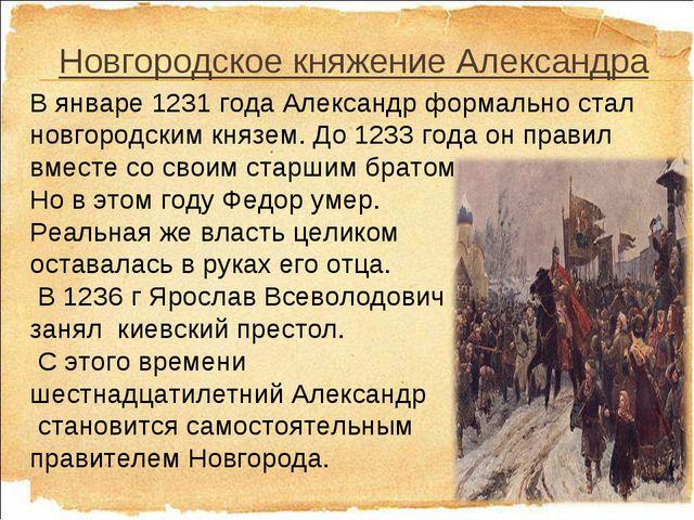 Новгородское княжение Александра В январе 1231 года Александр формально стал...