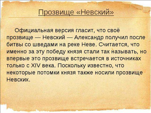 Прозвище «Невский» Официальная версия гласит, что своё прозвище — Невский —...