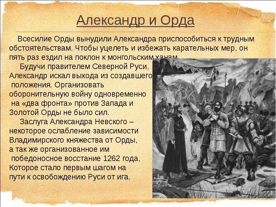 Александр и Орда Всесилие Орды вынудили Александра приспособиться к трудным...