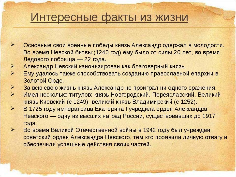 Интересные факты из жизни Основные свои военные победы князь Александр одерж...