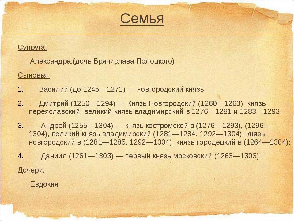 Семья Супруга: Александра,(дочь Брячислава Полоцкого) Сыновья: Василий (до 12...