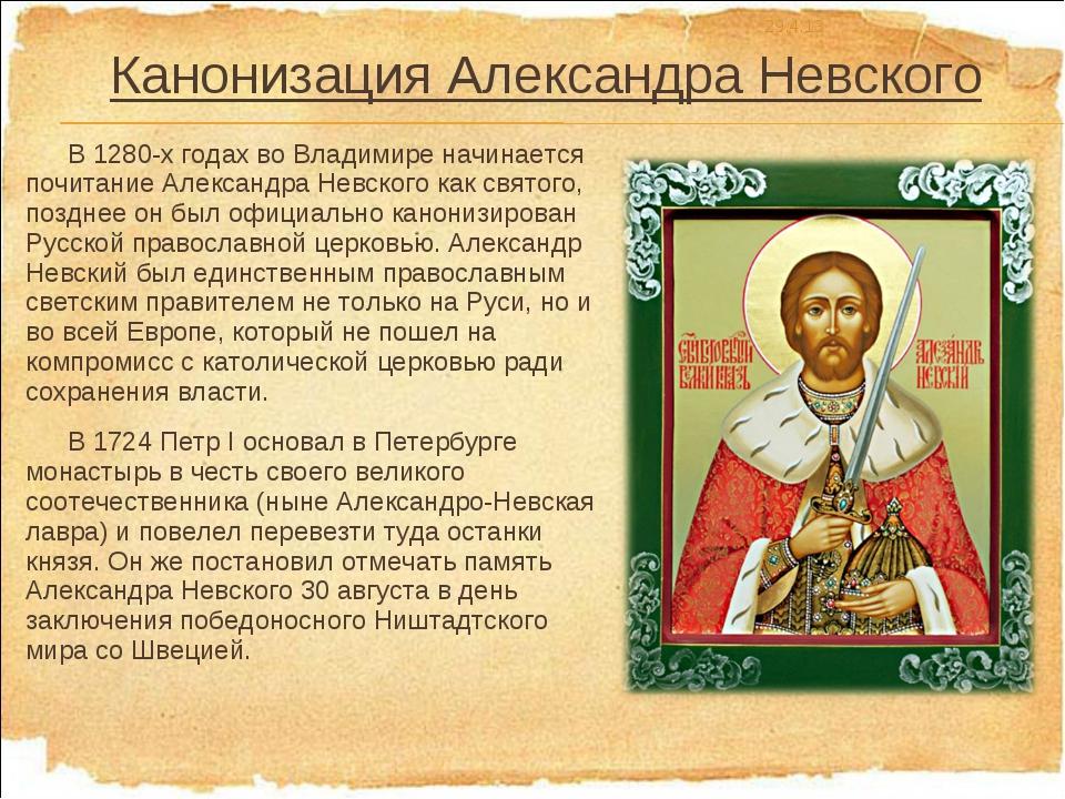 Канонизация Александра Невского В 1280-х годах во Владимире начинается почита...