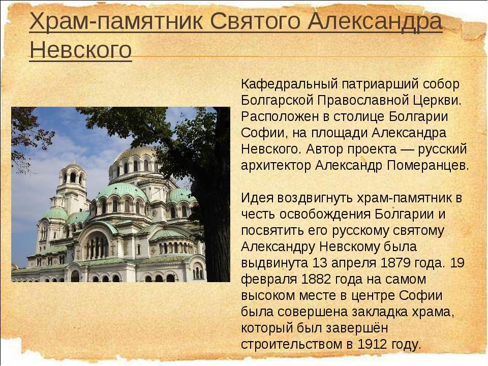 Храм-памятник Святого Александра Невского Кафедральный патриарший собор Болга...