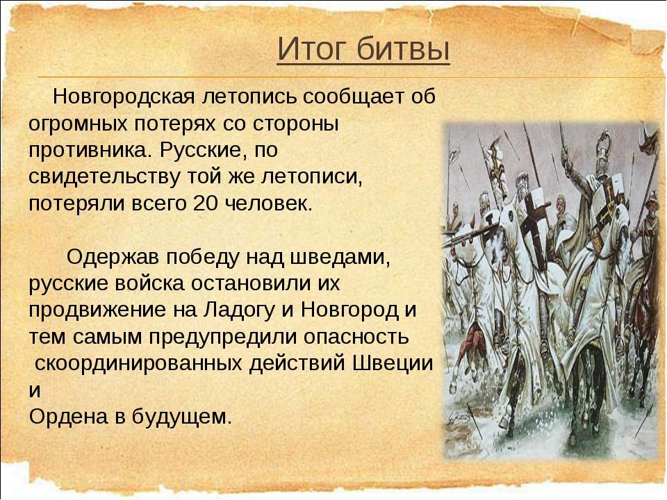 Итог битвы Новгородская летопись сообщает об огромных потерях со стороны про...