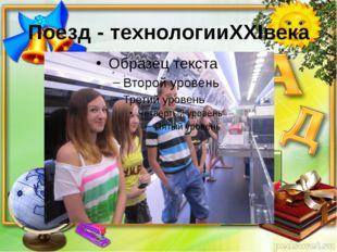 Поезд - технологииXXIвека