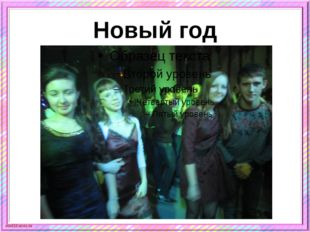 Новый год scul32.ucoz.ru