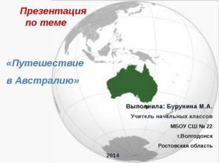 Презентация по теме «Путешествие в Австралию» Выполнила: Бурунина М.А. Учите