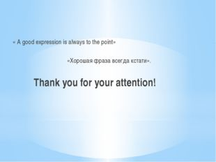 « A good expression is always to the point» «Хорошая фраза всегда кстати». T