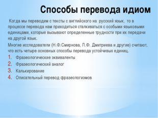 Способы перевода идиом Когда мы переводим с тексты с английского на русский я