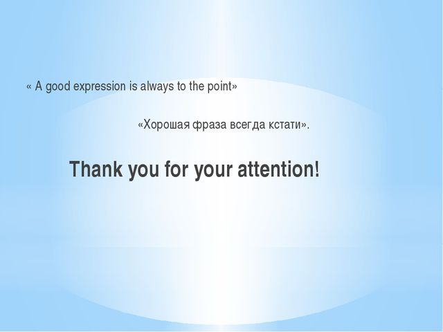 « A good expression is always to the point» «Хорошая фраза всегда кстати». T...