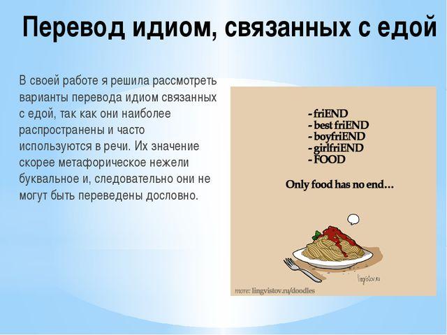 Перевод идиом, связанных с едой В своей работе я решила рассмотреть варианты...