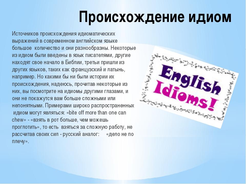 Происхождение идиом Источников происхождения идиоматических выражений в совре...