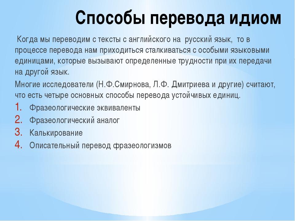 Способы перевода идиом Когда мы переводим с тексты с английского на русский я...