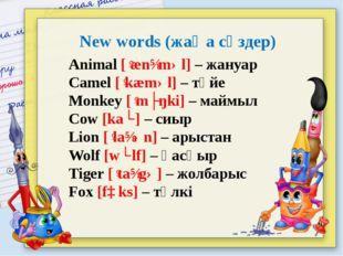 New words (жаңа сөздер) Animal [ˈænɪməl] – жануар Camel [ˈkæməl] – түйе Monke