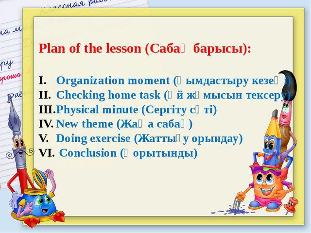 Plan of the lesson (Сабақ барысы): Organization moment (Ұымдастыру кезеңі) C...