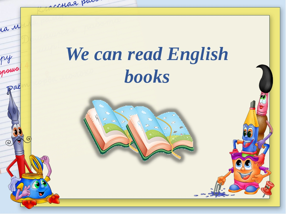 We can read English books