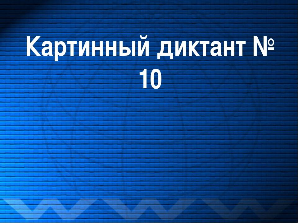 Картинный диктант № 10