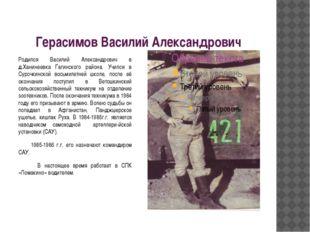 Герасимов Василий Александрович Родился Василий Александрович в д.Ханинеевка