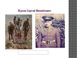 Жуков Сергей Михайлович Родился и вырос в с. Ломакино. С 1984-1986 г.г. прохо