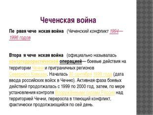 Чеченская война Пе́рвая чече́нская война́ (Чеченский конфликт 1994—1996годов