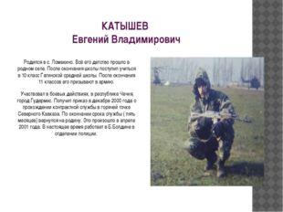 КАТЫШЕВ Евгений Владимирович Родился в с. Ломакино. Всё его детство прошло в