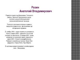 Разин Анатолий Владимирович Родился и вырос в д.Ханинеевка, Гагинского района