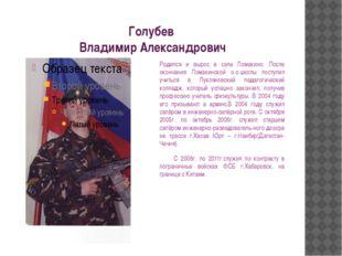 Голубев Владимир Александрович Родился и вырос в селе Ломакино. После окончан