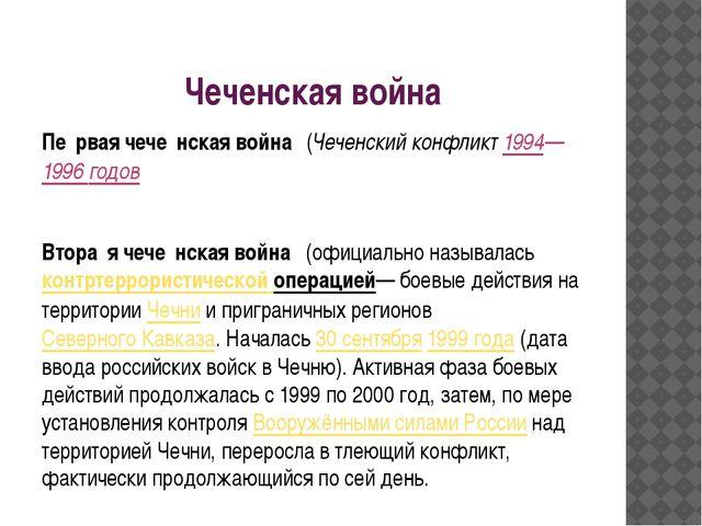 Чеченская война Пе́рвая чече́нская война́ (Чеченский конфликт 1994—1996годов...