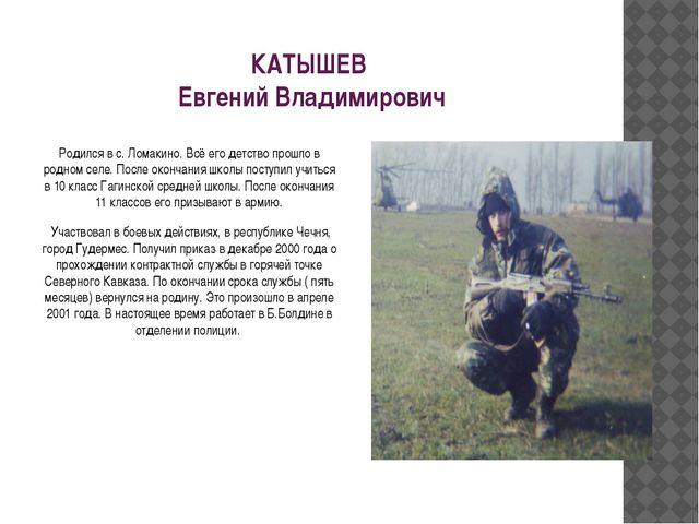 КАТЫШЕВ Евгений Владимирович Родился в с. Ломакино. Всё его детство прошло в...