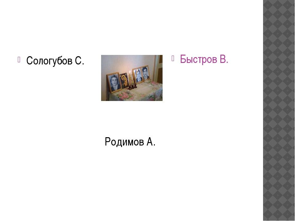 Сологубов С. Быстров В. Родимов А.