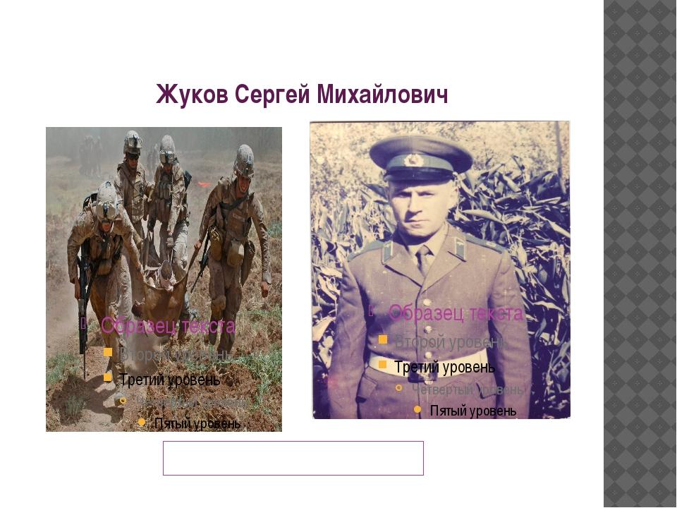 Жуков Сергей Михайлович Родился и вырос в с. Ломакино. С 1984-1986 г.г. прохо...