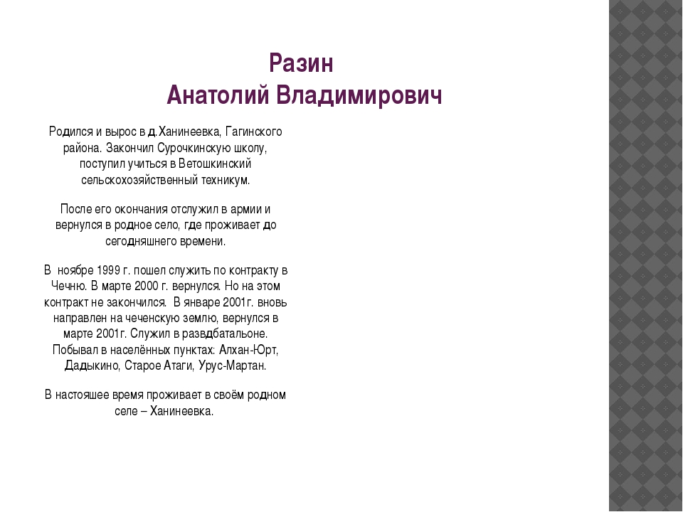 Разин Анатолий Владимирович Родился и вырос в д.Ханинеевка, Гагинского района...