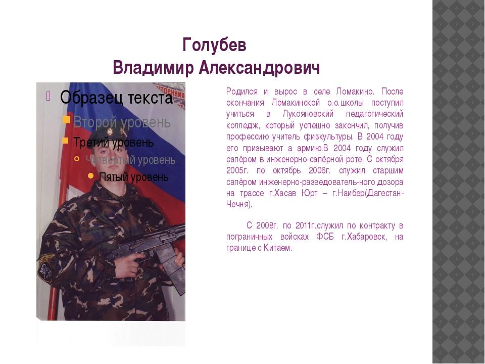 Голубев Владимир Александрович Родился и вырос в селе Ломакино. После окончан...