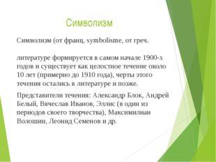 Символизм Символизм (от франц. symbolisme, от греч. σύμβολον – знак, символ)