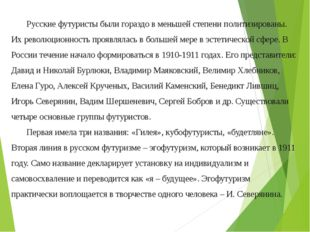 Русские футуристы были гораздо в меньшей степени политизированы. Их революцио