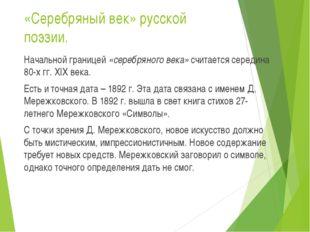 «Серебряный век» русской поэзии. Начальной границей «серебряного века» считае
