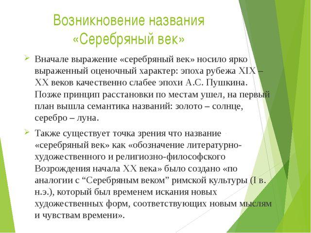 Возникновение названия «Серебряный век» Вначале выражение «серебряный век» но...