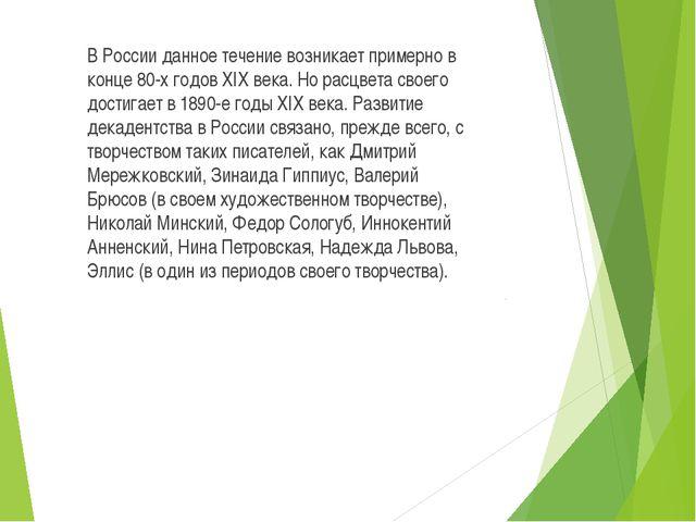 В России данное течение возникает примерно в конце 80-х годов XIX века. Но ра...
