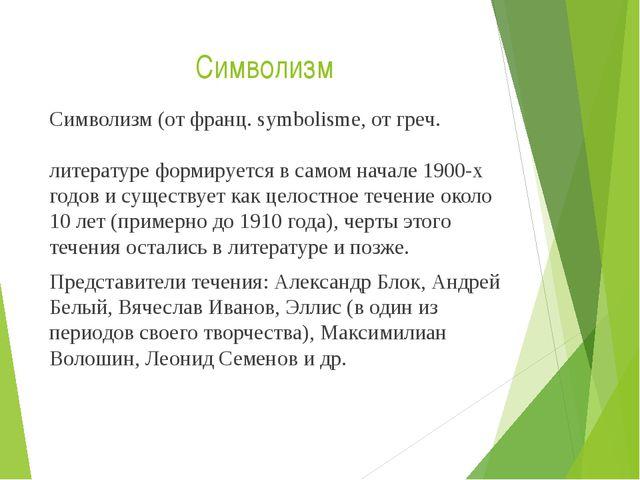 Символизм Символизм (от франц. symbolisme, от греч. σύμβολον – знак, символ)...
