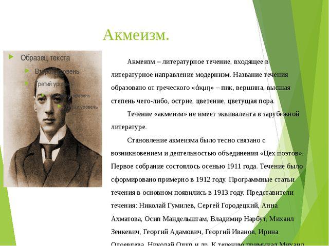Акмеизм. Акмеизм – литературное течение, входящее в литературное направление...