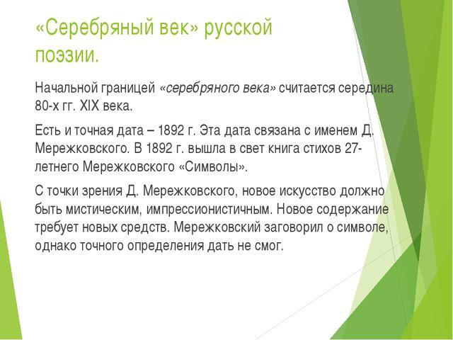 «Серебряный век» русской поэзии. Начальной границей «серебряного века» считае...