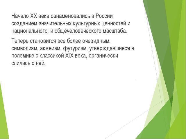 Начало XX века ознаменовались в России созданием значительных культурных ценн...