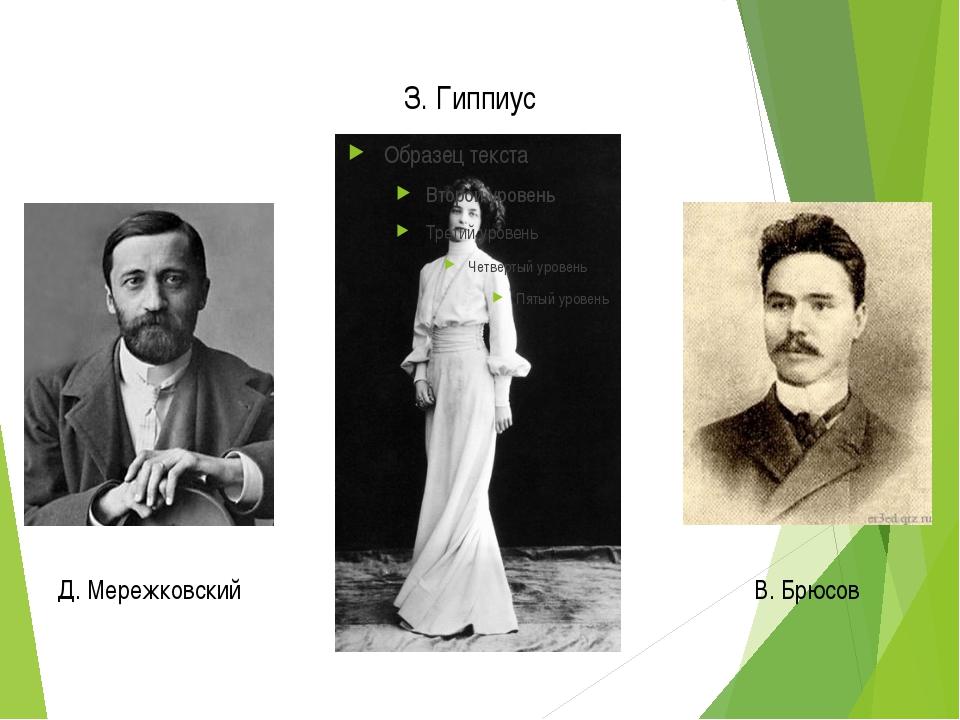 Д. Мережковский З. Гиппиус В. Брюсов