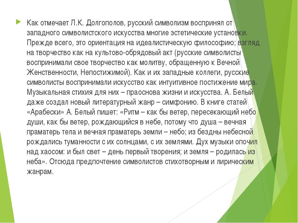 Как отмечает Л.К. Долгополов, русский символизм воспринял от западного символ...