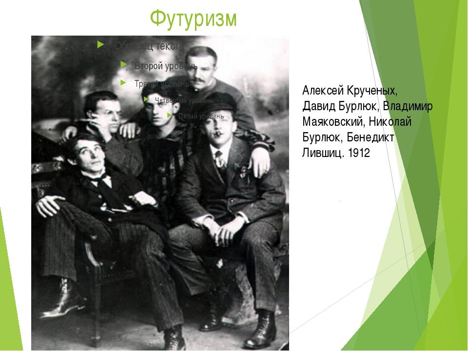 Футуризм Алексей Крученых, Давид Бурлюк, Владимир Маяковский, Николай Бурлюк,...
