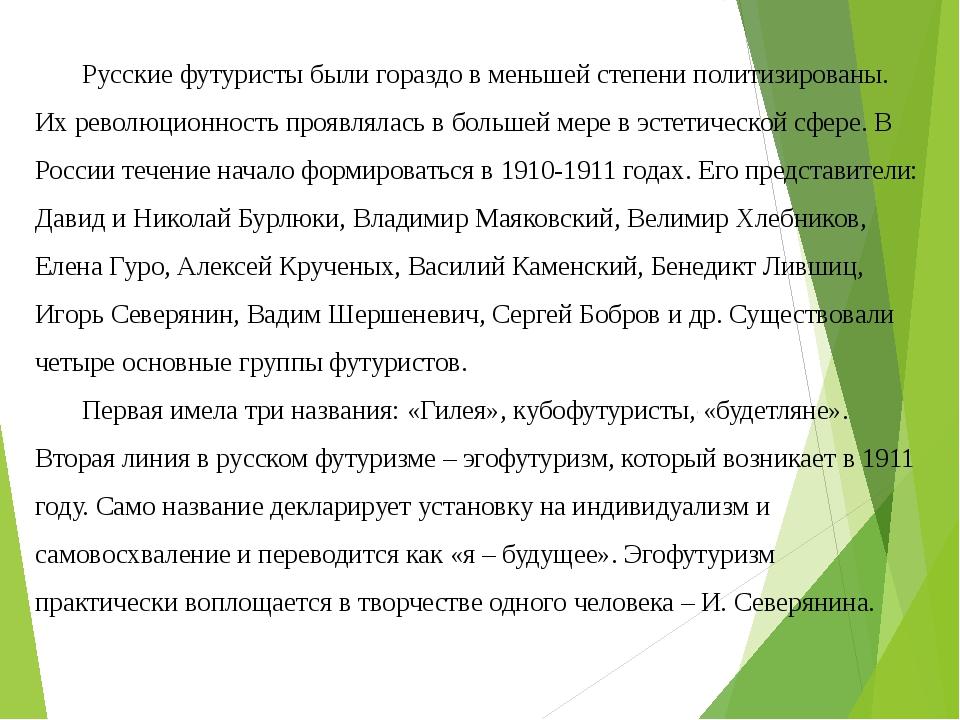 Русские футуристы были гораздо в меньшей степени политизированы. Их революцио...