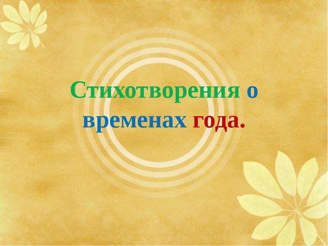 Стихотворения о временах года.