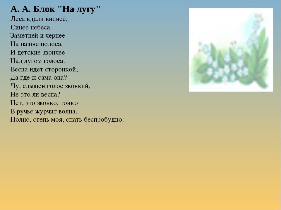 А с пушкин о луге стих