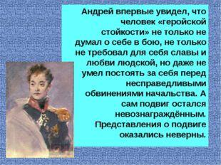 Андрей впервые увидел, что человек «геройской стойкости» не только не думал