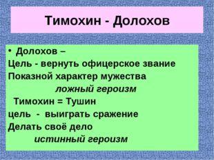 Тимохин - Долохов Долохов – Цель - вернуть офицерское звание Показной характе